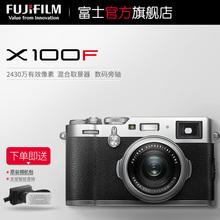 【送天猫精灵+包】Fujifilm/富士 X100f 旁轴数码相机 富士X100F