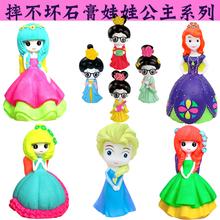 摔不坏娃娃公主款儿童DIY涂色石膏娃娃白胚幼儿园手工材料玩具