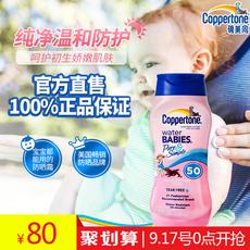 清仓美国进口Coppertone水宝宝防晒霜 全身户外儿童男女防晒SPF50