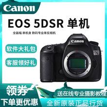单机身全画幅专业数码 摄影高清照相机 单反相机 佳能 EOS 5DSR