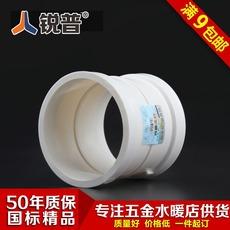 锐普排水50 75 110 160 200PVC管箍PVC排水管直接下水管接头 管件