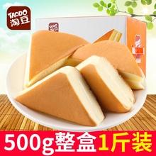 淘豆三明治蛋糕500g整箱口袋小面包蒸蛋糕早餐糕点点心小吃零食品