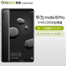 [6期免息|送智能保护套]Huawei/华为 Mate 10 Pro全面屏手机10pro