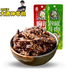 大酒神零食店 09零食 大班指麻辣/泡椒牛肉干牛肉片 香辣牛肉16g