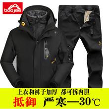 西藏冬季户外加绒加厚保暖三合一两件套男款防风防水冲锋衣裤套装