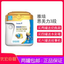 雅培亲体金装喜康力 经典恩美力 幼儿配方奶粉3段900克