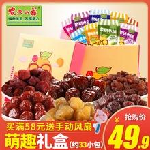 网红 农夫山庄蜜饯果干零食大礼包生日1200g杨梅果脯礼盒组合混装