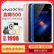 【直降500】vivo X9S超薄指纹手机 vivox9s x9plus x11 vivox20