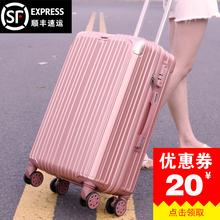 箱子26 行李箱拉杆女韩版 小清新万向轮大学生旅行箱包24寸密码