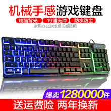 Ruyi Bird Backlight Game Computer Desktop Home Luminescent Machine Hand-feeling Notebook External USB Cable Keyboard and Mouse Set Waterproof and Silent Office Typing Competition External Internet Bar Key Mouse