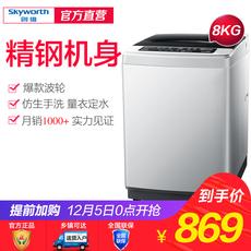 8公斤全自动波轮洗衣机家用智能大容量包邮 Skyworth/创维T80R 7