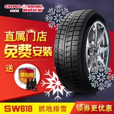 【送气嘴】朝阳l轮胎SW618 175/70R14英寸 冰五菱荣光冬季雪地胎