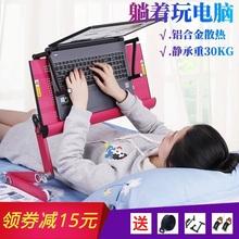 易游躺着玩笔记本电脑桌平板支架可折叠学习小桌子床上懒人电脑桌