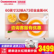 Changhong/长虹 60D3P 60英寸led智能4K网络平板液晶电视机5565
