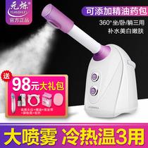 蒸脸器排毒冷热双喷机纳米喷雾器补水仪美容仪热喷蒸脸仪新款家用