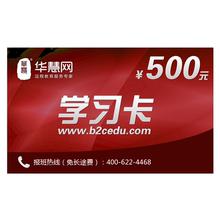 考博考研MBA司法考试公务员适用 正品 正版授权华慧网学习卡500元