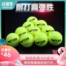 Tennis 12 loads free of domestic freight Youdiman professional training exercises wear-resisting, high elasticity novice genuine