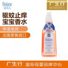 广生行 法贝儿宝宝婴儿保湿香肤水法国进口宝宝香水防叮扰防蚊水