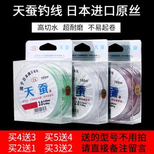 特价日本进口原丝天蚕鱼线台钓主线子线纳米超强拉力钓鱼线 包邮