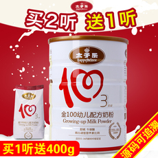 16年6月太子乐3段奶粉金100幼儿配方奶粉三段900g婴儿牛奶粉包邮