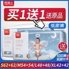 送男女宝宝尿不湿纸尿片批发 南极人纸尿裤 xlsm婴儿超薄透气拉拉裤