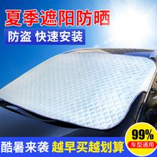 汽车前挡风玻璃罩防晒隔热遮阳挡遮光垫挡光板太阳档夏季车内用品
