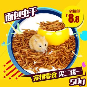 包邮买2送1金丝熊仓鼠粮饲料零食高蛋白面包虫干黄粉虫干仓鼠粮食