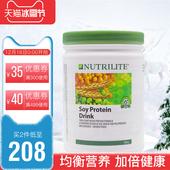 美国安利纽崔莱多种植物蛋白粉蛋白质粉450g营养中老年马来版