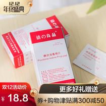 一次性碘伏棉片旅行应急消毒湿巾伤口清洁灭菌片户外防护盒装 50片