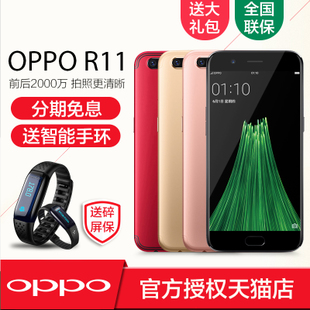 OPPO R11新款全网通4G拍照热力红手机oppor11plus r9s a57 11s