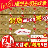 清风抽纸巾批发整箱24包餐巾纸抽纸500家庭装 原木纯品官方旗舰店