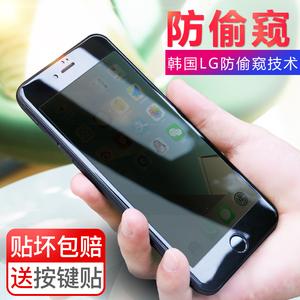 iphone7plus防窥膜钢化膜苹果8防偷窥膜防偷看手机膜6s防窥防偷窥