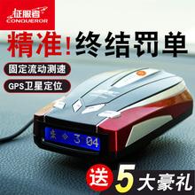 征服者电子狗测速雷达汽车车载贝尔自动流动测速2018款安全预警仪