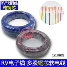 电子线RV1 1.0m电线多股铜芯软线马达线电柜线信号线自动化设备线