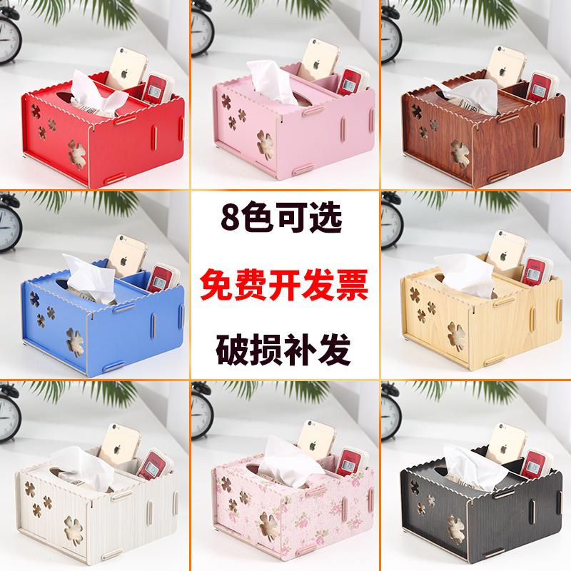 多功能纸巾盒遥控器收纳盒客厅茶几抽纸盒家用纸巾收纳可爱收纳盒图片
