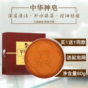 【2盒】中华神皂正品除螨硫磺祛痘香皂手工天然精油纯洗脸洁面皂