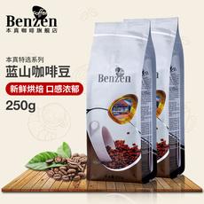 本真蓝山拼配咖啡豆 250g特选咖啡豆 进口豆新鲜烘焙 可代磨
