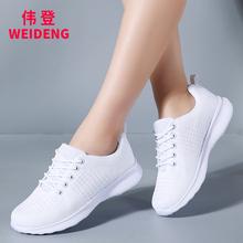 伟登运动鞋女休闲鞋子女白色百搭跑步鞋网面轻便透气软底飞织鞋女