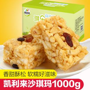 凯利来沙琪玛1kg整箱早餐零食小吃大礼包蛋糕点饼干面包膨化食物