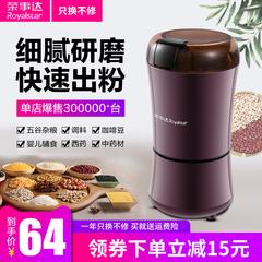荣事达磨粉机电动打粉机家用小型干磨机咖啡豆研磨机中药材粉碎机