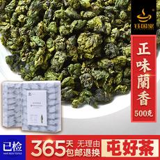 2017新茶兰花香铁观音秋茶茶叶 安溪高山浓香型乌龙茶散装共500g