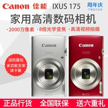 时尚 数码 IXUS 相机 高清入门家用旅游 卡片相机 Canon 佳能 175