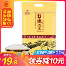 彭墩香米 2.5kg 长粒不抛光大米当季新米籼米丝苗米5斤