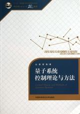 量子系统控制理论与方法(中国科学技术大学精品教材)