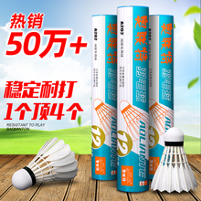 12 genuine badminton goose feathers are stable and durable. It is not easy to rot with balls in indoor and outdoor training competitions