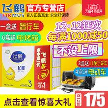 幼儿牛奶粉四联包1600g健智呵护400g 飞鹤奶粉飞帆3段盒装 4袋三段
