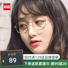HAN plain glasses women retro Korean version big face tide glasses frame can be matched with myopic eye frame frame glasses frame women
