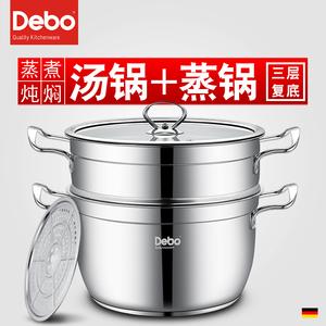德国Debo德铂 贝勒堡蒸锅家用汤锅双层不锈钢26cm
