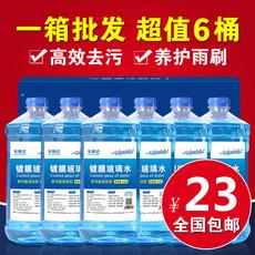 玻璃水汽车冬季防冻清洁液车用夏季雨刮器水高效镀膜整箱6瓶包邮