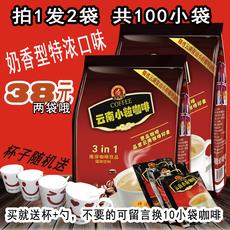 意品云南小粒咖啡粉三合一即速溶奶香特浓口味 2包共100小袋包邮
